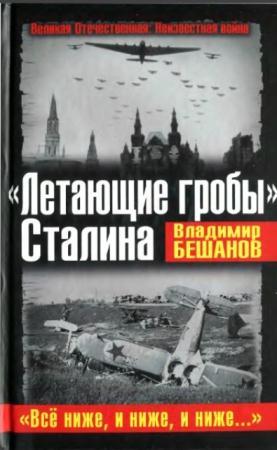 Владимир Бешанов - «Летающие гробы» Сталина. «Всё ниже, и ниже, и ниже...»? (2011)