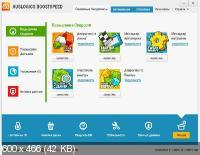 AusLogics BoostSpeed 6.5.6.0 Datecode 29.05.2014  + Rus