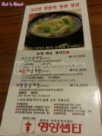 YeongYang Center in Myeongdong, Seoul Korea menu