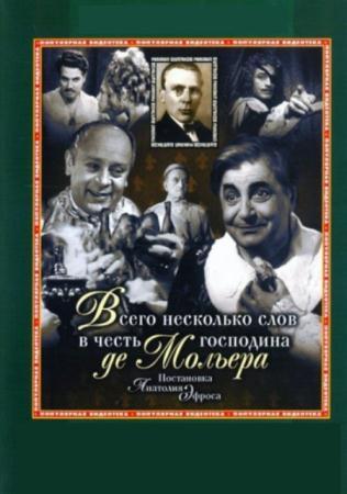 Михаил Булгаков, Жан-Батист Мольер - Несколько слов в честь господина де Мольера (1973) Аудиоспектакль