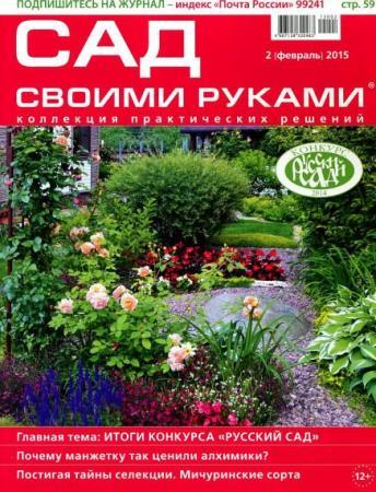 Сад своими руками (№2, февраль / 2015)
