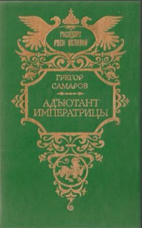 Государи Руси Великой (62 тома) (1991-1997)