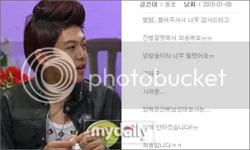 Dongho_apology