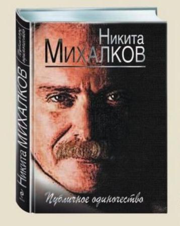 Никита Михалков - Публичное одиночество (2014)