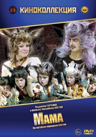 Мама   (1976) HDTVRip