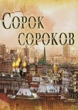 Сорок сороков Аркадия Мамонтова   (2015) SATRip