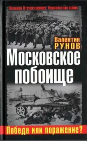 Валентин Рунов - Московское побоище. Победа или поражение? (2011)