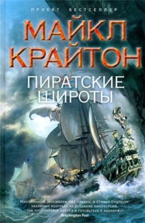 Майкл Крайтон - Собрание сочинений (19 книг) (2014)