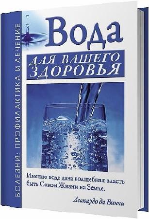Вода для вашего здоровья / Борис Джерелей, Александр Джерелей / 2011