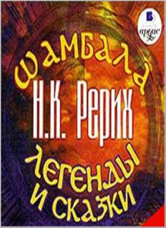 Николай Константинович Рерих - Шамбала. Легенды и сказки (2006) Аудиокнига