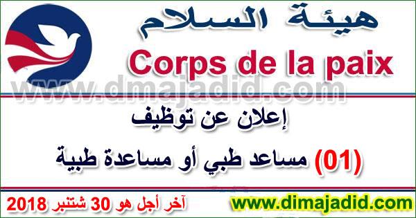 هيئة السلام الأمريكية بالمغرب: توظيف مساعد طبي أو مساعدة طبية، آخر أجل هو 30 شتنبر 2018 Le Corps de la Paix des USA au Maroc recrute un Assistant(e) Médical