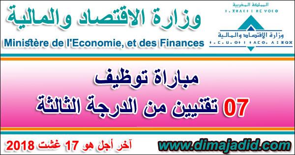 وزارة الاقتصاد والمالية: مباراة توظيف 07 تقنيين من الدرجة الثالثة، آخر أجل هو 17 غشت 2018 Ministère de l'Economie, et des Finances: Concours des Techniciens