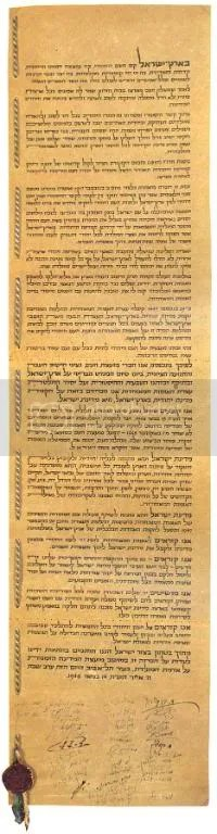 Declaration of Independence of the State of Israel