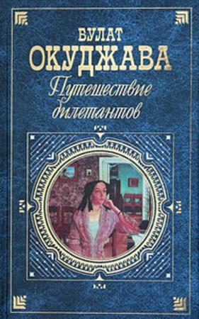 Булат Окуджава - Путешествие дилетантов (2 книги) (2013) Аудиокнига