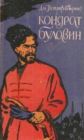 Дмитрий Петров - Кондрат Булавин (1959)
