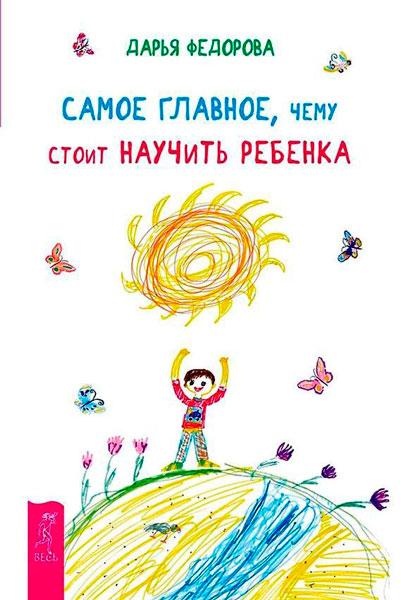 Дарья Федорова - Самое главное, чему стоит научить ребенка  (2015 ) rtf, fb2