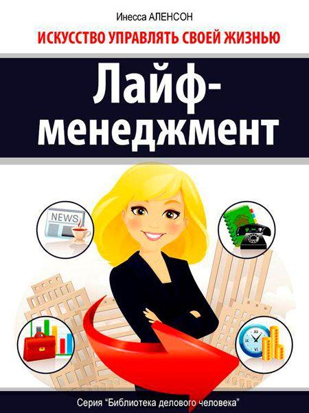 Инесса Аленсон - Лайф-менеджмент. Искусство управлять своей жизнью (2014) rtf, epub