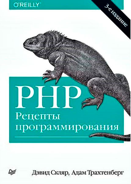 Трахтенберг А., Скляр Д. - PHP. Рецепты программирования. 3-е издание (2015 ) pdf