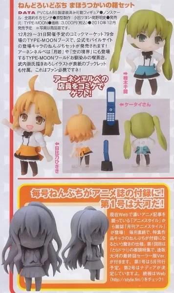 Nendoroid Petit Mahou Tsukai no Hako and Taiga (uniform version) from Toradora