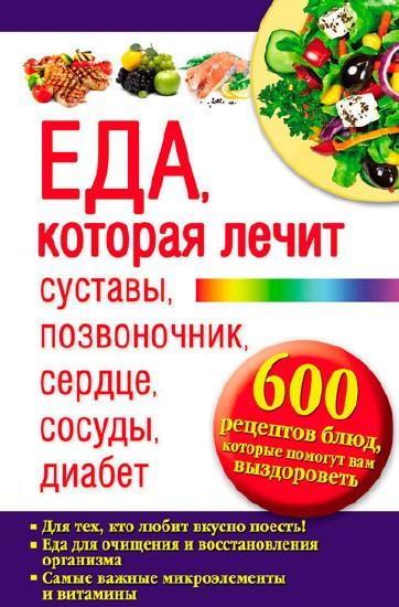 Пернатьев Юрий - Еда, которая лечит суставы, позвоночник, сердце, сосуды, диабет. 600 рецептов блюд, которые помогут вам выздороветь (2014) rtf, fb2