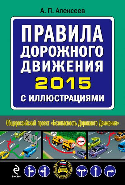 А. П. Алексеев  - Правила дорожного движения 2015 с иллюстрациями (2015) djvu