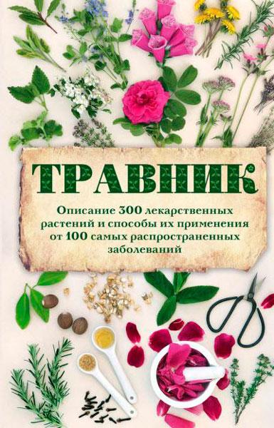 Подоляк А.  - Травник. Описание 300 лекарственных растений и способы их применения от 100  (2015) rtf, fb2