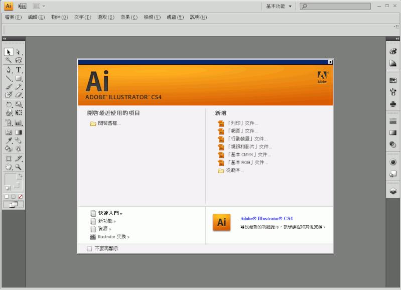 [推薦][下載] Adobe.Illustrator.CS4 [繁中] [279MB]