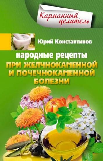 Константинов Юрий - Народные рецепты при желчнокаменной и почекаменной болезни (2014) rtf, fb2