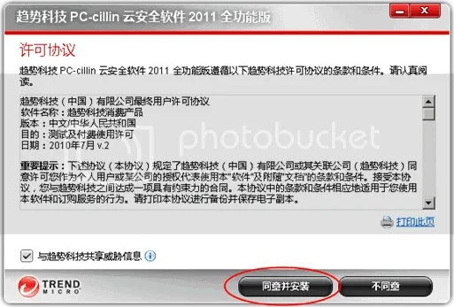 Trend Micro Titanium Internet Security 2011: Bản quyền miễn phí 1 năm