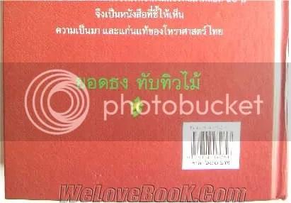โหราศาสตร์ไทย410x285