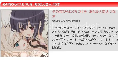 Sono Hanabira ni Kuchizuke wo anime Ichijinsha feature