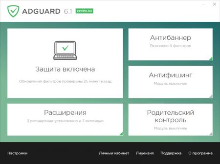 Image result for Adguard Premium 6.1