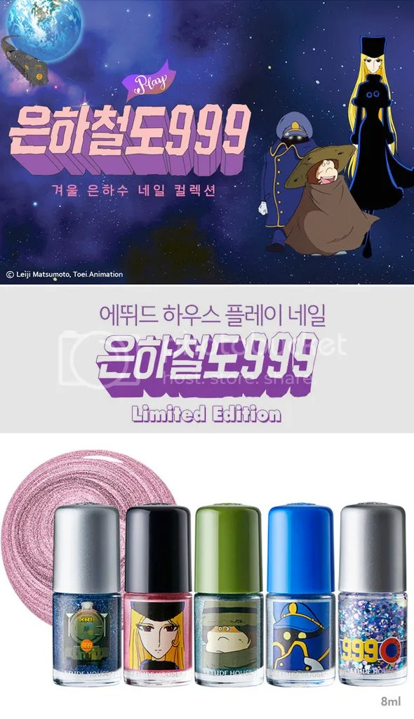 Etude House Galaxy Express 999, 2015 Collection Play Nail Polish