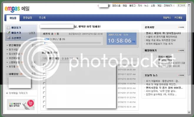 엠파스 메일 UI
