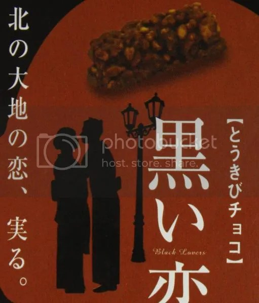 Black Lovers Japanese snack