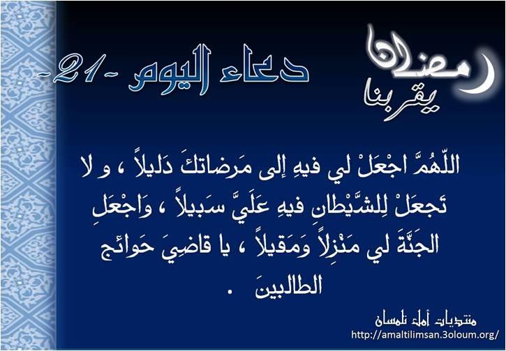 ادعية العشر الاواخر من رمضان - مسلمة