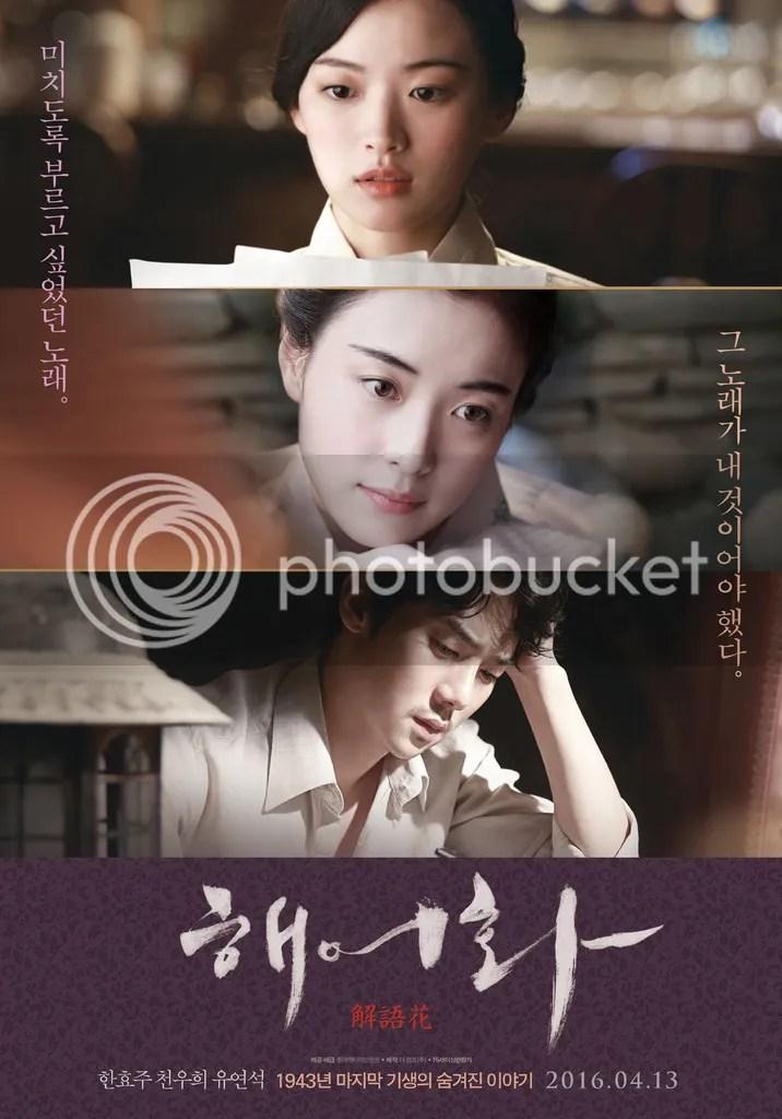 photo Haeeohwa poster.jpg