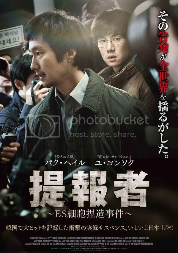 photo whistleblower - japan.jpg
