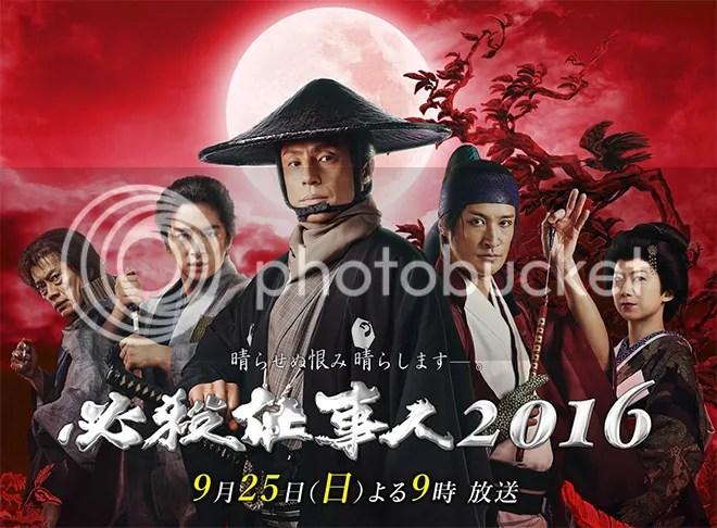 Hissatsu2016