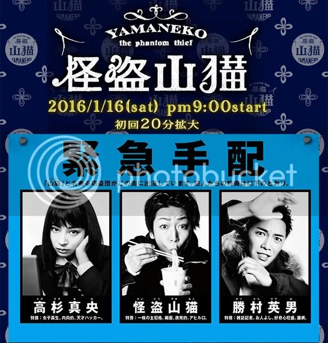 Yamaneko