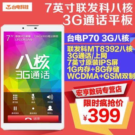 Планшет Teclast  P70 3G WIFI 8GB