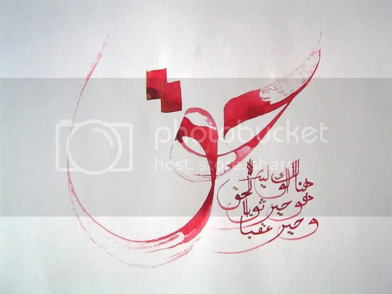 Islamic Art: Haqq (Truth) in Arabic Calligraphy | Age of