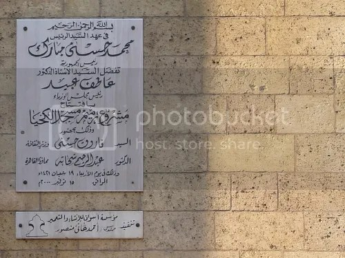 For the unitiated, that's Husny Mubarak's name on the plaque amongst others..