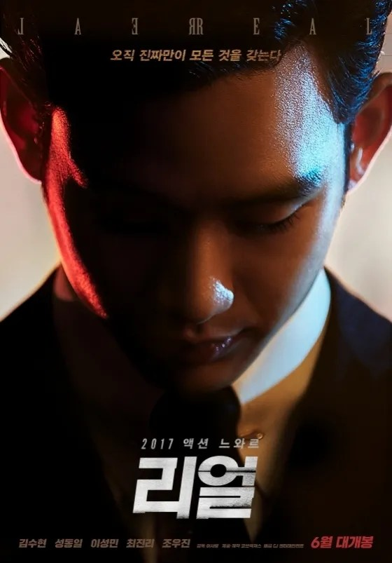 Gritty Movie Posters For Real Showcase Darker Kim Soo Hyun
