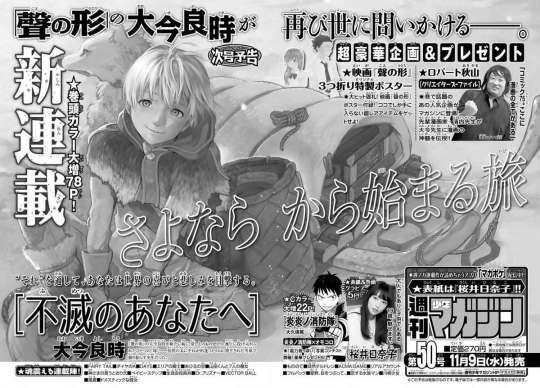 Fumetsu no Anata e, Manga, Actu Manga, Yoshitoki Oima, Weekly Shonen Magazine,