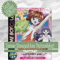 Card Captor Sakura - Tomoe Shougakkou Daiundokai
