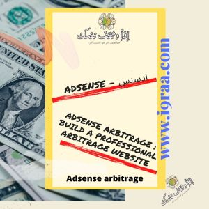 Free adsense arbitrage course: Build a Professional Arbitrage Website