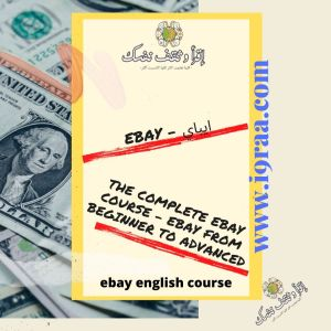 The Complete eBay Course – eBay From Beginner To Advanced