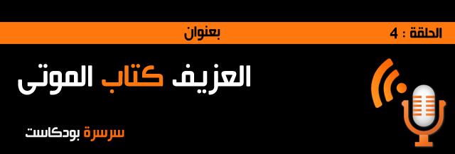 العزيف كتاب الموتى – AL-Azef book