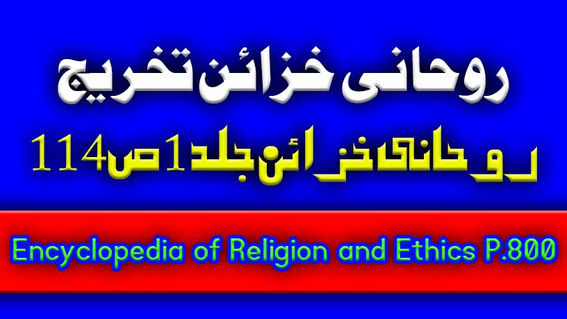 تخریج روحانی خزائن جلد 1 ص116۔ جتنے ہندو ہیں۔۔